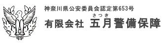 横浜の警備会社 有限会社五月警備保障 - 駐車場警備・交通誘導警備 - 横浜 川崎 横須賀