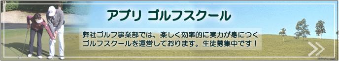 """""""ゴルフスクール 横浜 個人レッスン〔アブリ ゴルフスクール 〕"""